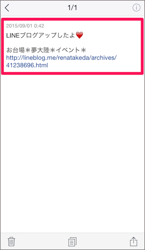 LINE ライン Keep 使い方 メッセージ保存