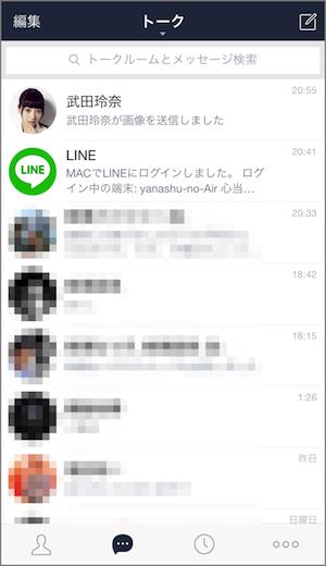 LINE ライン お気に入り 使い方