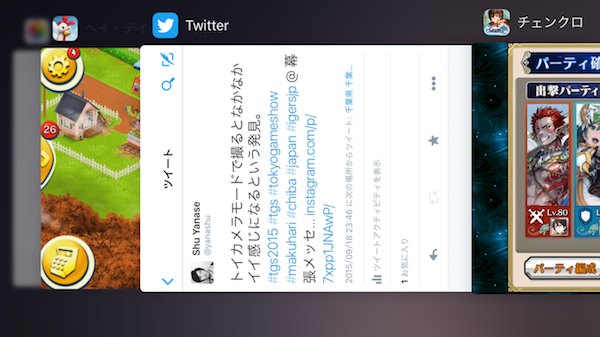 iPhone6 iOS9 便利機能 マルチタスク