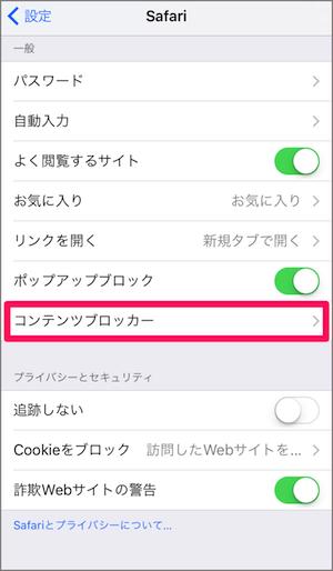 iPhone6 iOS9 safari 広告ブロック 使い方