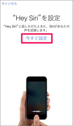 iPhone6 iOS9 Siri 声登録 方法