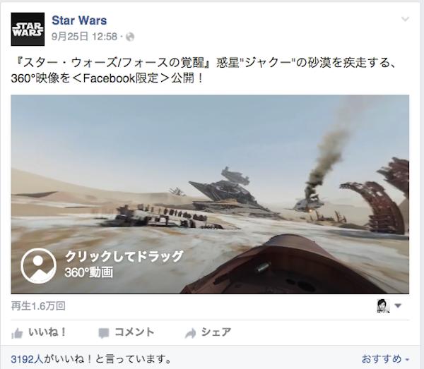 Facebook 360℃動画 投稿 方法