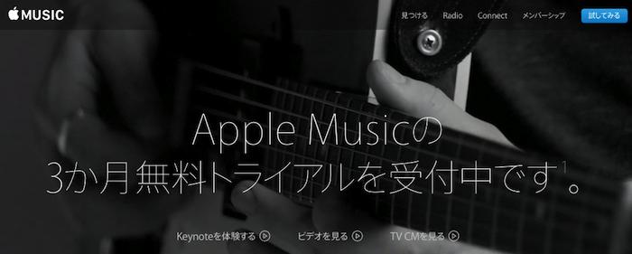Apple Music 解約 自動更新 方法