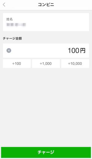 LINE Pay アカウント移行 方法 LINE Cash LINE Money