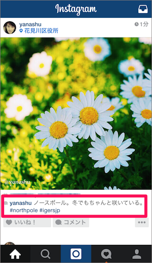 instagram コメント 編集 投稿後