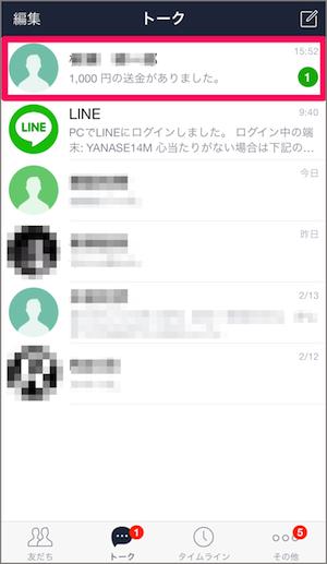 LINE Pay ラインペイ 送金 方法