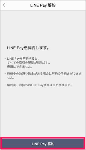 LINE Pay ラインペイ 解約方法