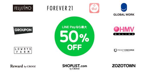 LINE Pay ラインペイ ネットショッピング キャッシュバック