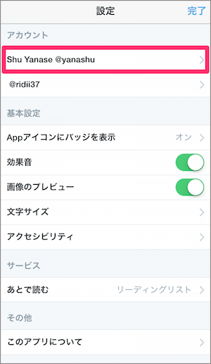 twitter フォローしていない DM ダイレクトメッセージ 設定方法