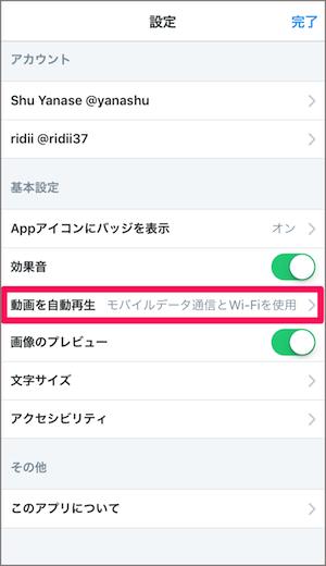 twitter ツイッター 動画再生設定 方法