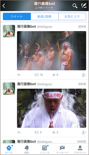 twitter ツイッター 滝行画像 bot