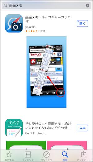 iPhone 画面全体 キャプチャー 方法 キャプチャーブラウザ