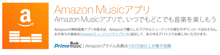 Amazon Music 使い方