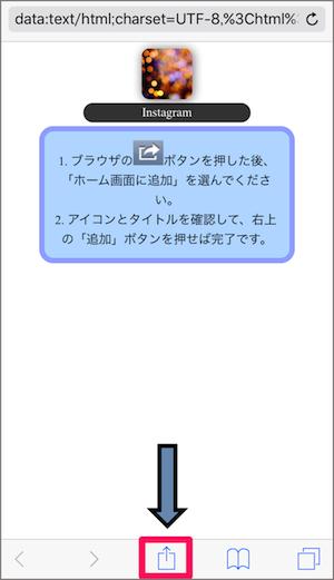 iPhone ホーム画面 ショートカットアイコン作成 カンタンショートカットアイコン