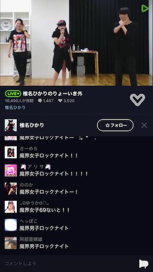 LINE ライン LINE Live 使い方 アプリ