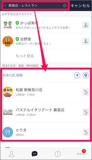 LINE ライン 検索 方法