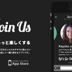 飲み会マッチングアプリ『JOIN US(ジョイナス)』の審査に今さらながら合格した!