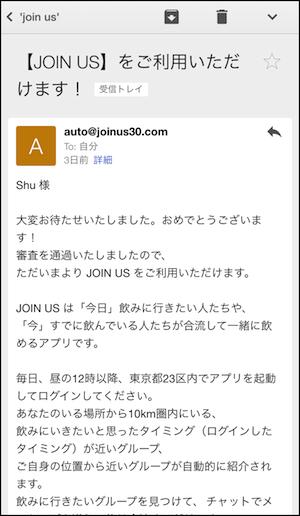 JOIN US ジョイナス 登録申請 方法