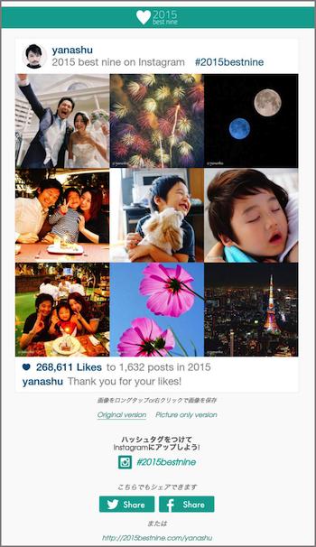 instagram インスタグラム 2015 best nine