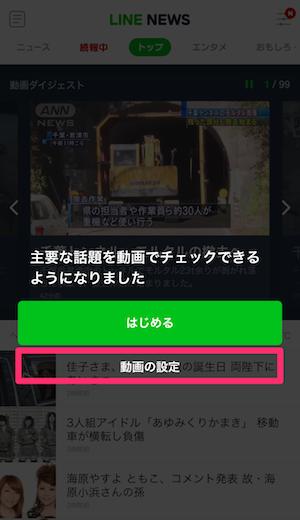 LINE NEWS ラインニュース 動画