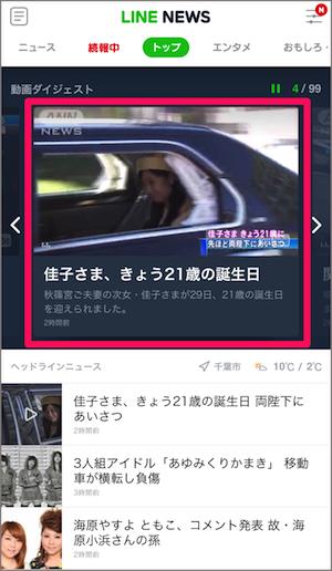 LINE NEWS ラインニュース 動画1