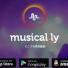 アーティストのMVみたいな動画がカンタンに撮れる!音楽動画アプリ『musical.ly』が超楽しい!