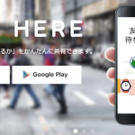 位置情報共有アプリ『LINE HERE(ライン・ヒア)』が便利そう!