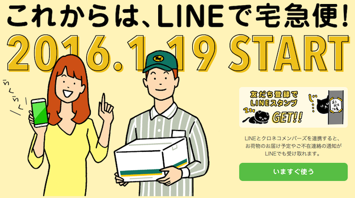 LINE ライン クロネコヤマト クロネコメンバーズ