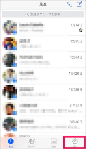 Facebook Facebook Messenger フェイスブック・メッセンジャー メッセージチェック 方法
