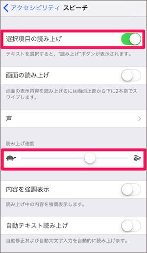iPhone Siri メッセージ 読み上げ機能 使い方