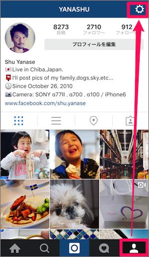 instagram インスタグラム アカウント切り替え 方法