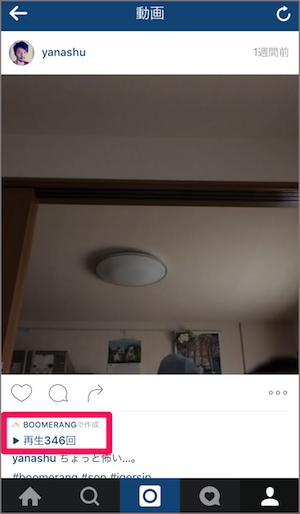 instagram インスタグラム 動画再生回数 確認 方法
