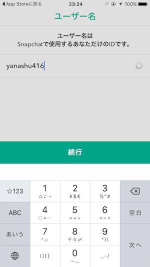 Snapchat スナップチャット 登録 方法 スナチャ