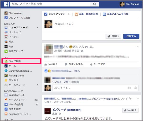 Facebook フェイスブック Facebook Live Map