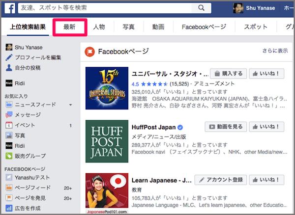 Facebook フェイスブック ハッシュタグ 検索 方法