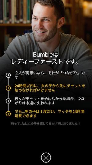 Bumble 使い方