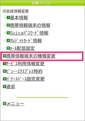 iPhone7 モバイルSuica 機種変更 方法