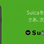 iPhone7でのモバイルSuicaの使い方