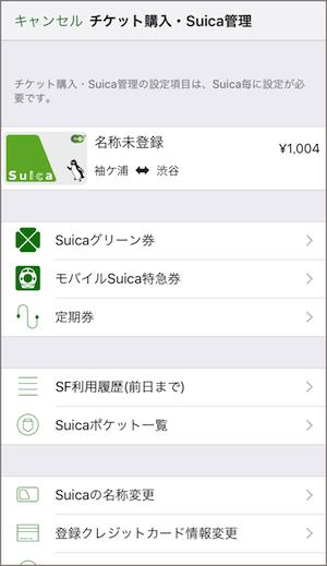 iPhone7 モバイルSuica 使い方