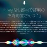 充電ケーブルを刺さなくてもOK!iPhone7での「Hey Siri」の使い方