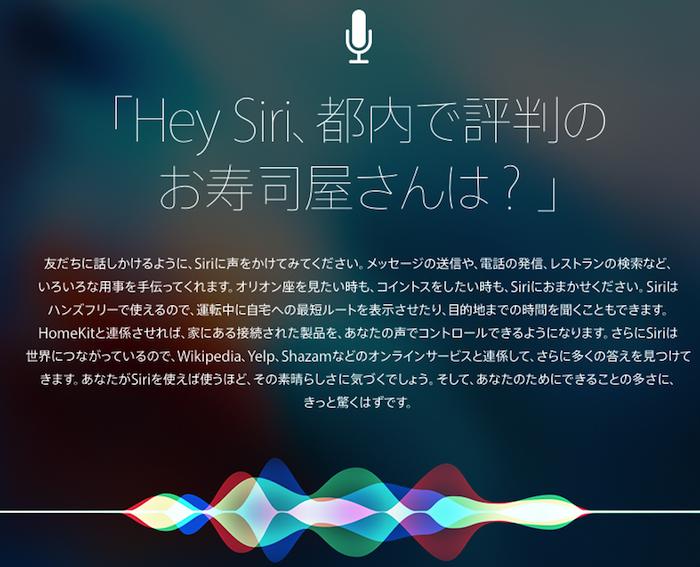 iPhone7 Siri 設定 方法