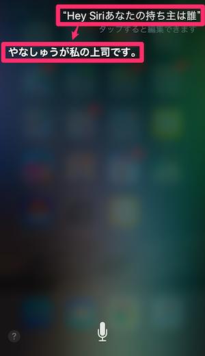 iPhone7 あだ名 ニックネーム 登録 方法