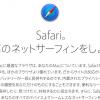 iPhone7でSafariのタブを一気に全部閉じる方法