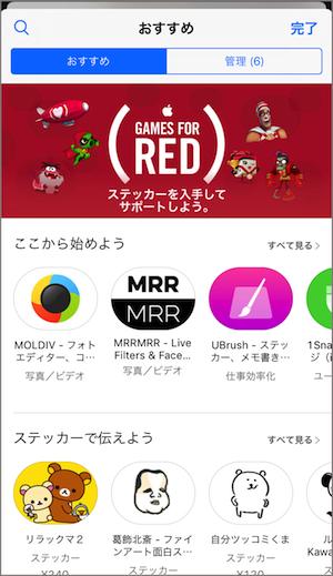 iPhone7 iMessage 新機能 スタンプ 使い方
