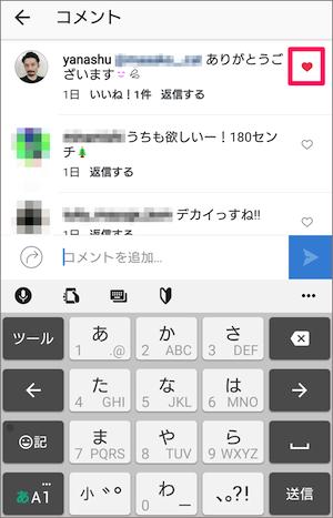 instagram コメント欄 いいね 方法