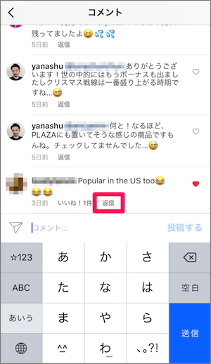 instagram コメント欄 返信 使い方