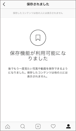instagram アプリ 保存 方法