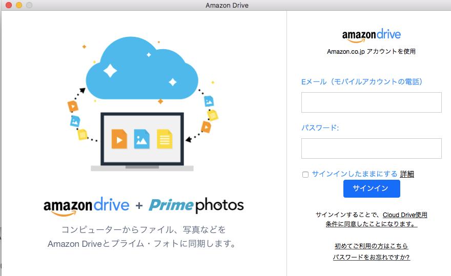 Amazonプライム・フォト 使い方