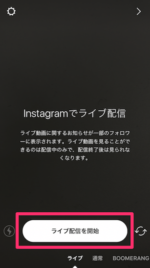 instagram Stories Live 配信 方法