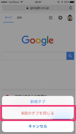 iPhone7 Safari タブ 閉じる 方法